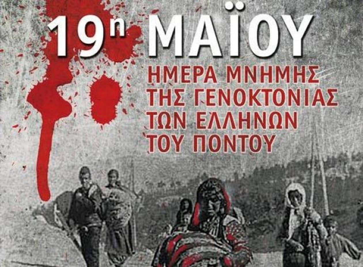 Ο Θανάσης Κ. δεν αφήνει την παραμικρή αμφιβολία ότι η Τουρκία ως κράτος και όχι άτακτοι, προέβησαν σε γενοκτονία των Ποντίων. Δεν ήταν απλώς εθνοκάθαρση, ούτε κάποια εγκλήματα πολέμου. Ήταν γενοκτονία καραμπινάτη!!! new deal