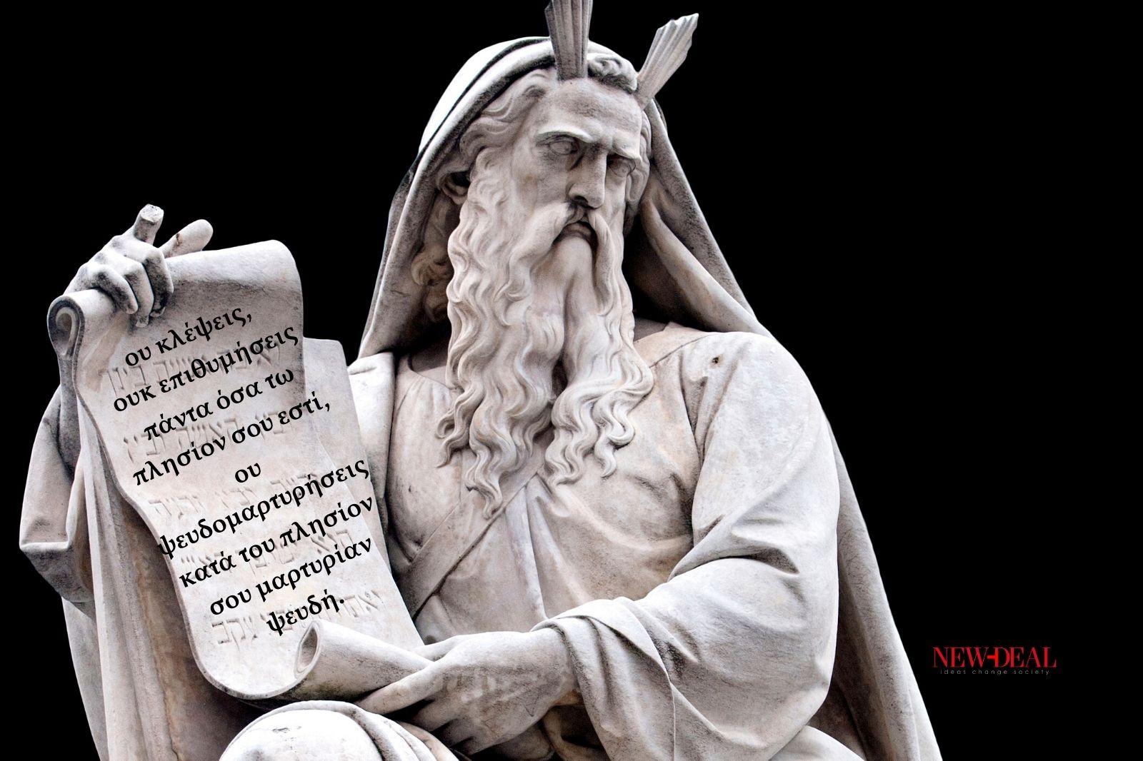 Ο Κώστας Χριστίδης περιγράφει τις τρεις βασικές εντολές της ανθρώπινης ευημερίας. Οι οποίες δεν υπάρχουν μόνο στα σύγχρονα εγχειρίδια της οικονομικής επιστήμης. Είναι οι ...φυσικοί νόμοι που εμπεριέχονται στις αρχαίες εντολές… new deal
