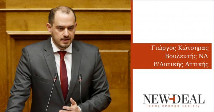 Ο Γιώργος Κώτσηρας, μιλάει για τον πολυσυζητημένο νόμο, που αφορά τις διαδηλώσεις.Μοναδικός στόχος του νομοθετήματος είναι η προστασία των δικαιωμάτων όλων, χωρίς καμία διάκριση.new deal