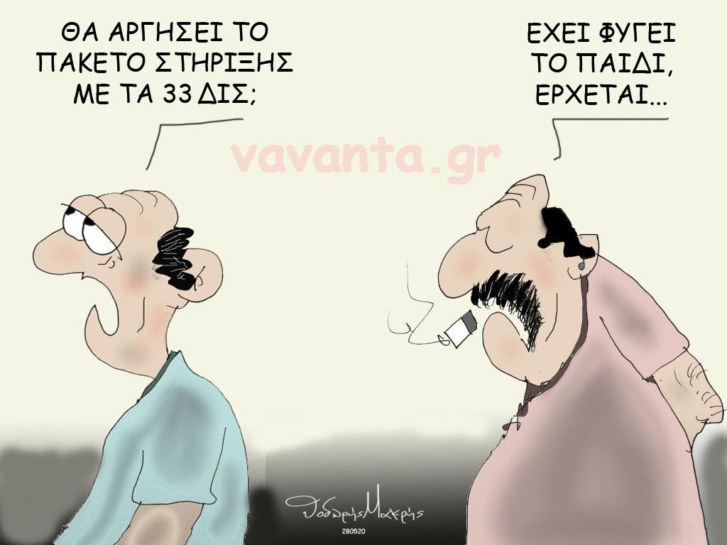 Ο Θοδωρής Μακρής στο πλαίσιο της πρότασης της Κομισιόν για το πακέτο ανάκαμψης, σκιτσογραφεί το πως η Ελλάδα μπορεί να λάβει μέχρι και 33 δισ. ευρώ σε επιδοτήσεις και δάνεια. new deal