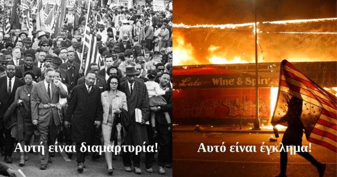Ο Θανάσης Κ. με αφορμή τις αναταραχές στις ΗΠΑ, διαχωρίζει την διαμαρτυρία (όπως του Μάρτιν Λούθερ Κινγκ) από το έγκλημα. Σημειώνει ότι οι αντιδράσεις που προκλήθηκαν από το θάνατο ενός μαύρου από αστυνομικό είναι προσχηματικές. Μάλλον παρακινούμενες από το κίνημα Antifa και εξηγεί γιατί όσα συμβαίνουν δεν έχουν καμία σχέση με φυλετικές διακρίσεις. new deal