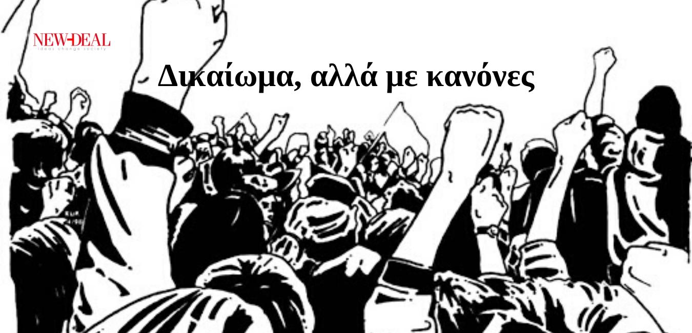 """Ο Λουκάς Γεωργιάδης στέκεται στο …ανήθικο πλεονέκτημα ορισμένων του """"κλείνω τον δρόμο γιατί έτσι μου αρέσει"""" και αναφέρεται στο Νομοσχέδιο που βάζει κανόνες στην διαμαρτυρία. Είναι η κοινή λογική των πολλών απέναντι στην Χούντα των λίγων που προάγουν την Δημοκρατία του μπάχαλου. new deal"""