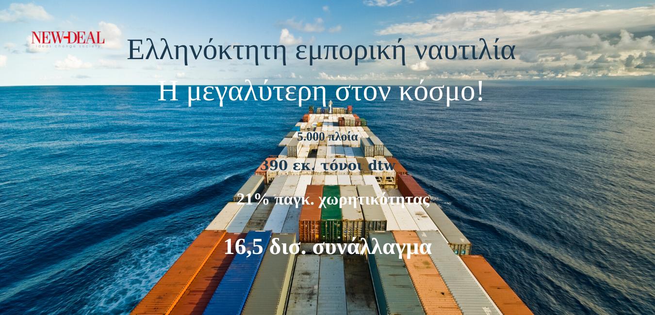 Ο Γιάννης Μαρίνος υπενθυμίζει ότι η ελληνόκτητη εμπορική ναυτιλία (δηλαδή η ανήκουσα σε Έλληνες εφοπλιστές) είναι η μεγαλύτερη παγκοσμίως. Αριθμεί 5.000 πλοία χωρητικότητας 390 εκατομμυρίων τόνων dtw. Από αυτά στο ελληνικό νηολόγιο, δηλαδή με ελληνική σημαία, είναι 720 χωρητικότητας 40 εκατ. τόνων. Κι ούτε μονόστηλο... new deal
