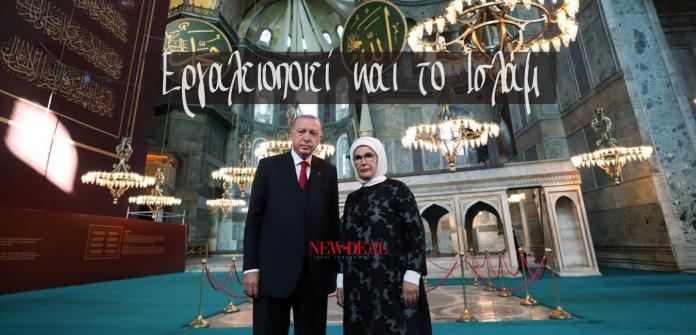 Ο Τάσος Παπαδόπουλος θεωρεί ότι με το να μετατρέψει σε τζαμί την Αγιά Σοφιά, ο Ερντογάν υπέγραψε το οριστικό διαζύγιο της Τουρκίας όχι μόνο από την Ευρώπη, αλλά από την Δύση και τον δυτικό πολιτισμό. new deal