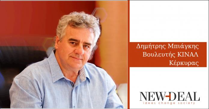 Ο Δημήτρης Μπιάγκης διαβλέπει την μεγάλη ευκαιρία του τουρισμού για την Ελλάδα. Αναφέρεται στην λανθασμένη αντίληψη, που θέλει την να ενίσχυσητου τουρισμού με δημόσια φροντίδα είναι κατά κάποιο τρόπο περιττή. new deal
