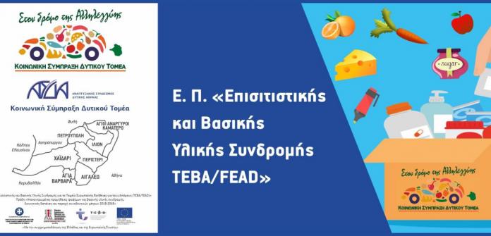 Ο Αθανάσιος Παπανδρόπουλος καυτηριάζει τις ευρωπαϊκές κυβερνήσεις που κόπτονται για τους άπορους. Διότι στην Ευρώπη διατίθενται κοινοτικοί πόροι που όμως οι Ευρωπαίοι άποροι δεν βλέπουν. new deal