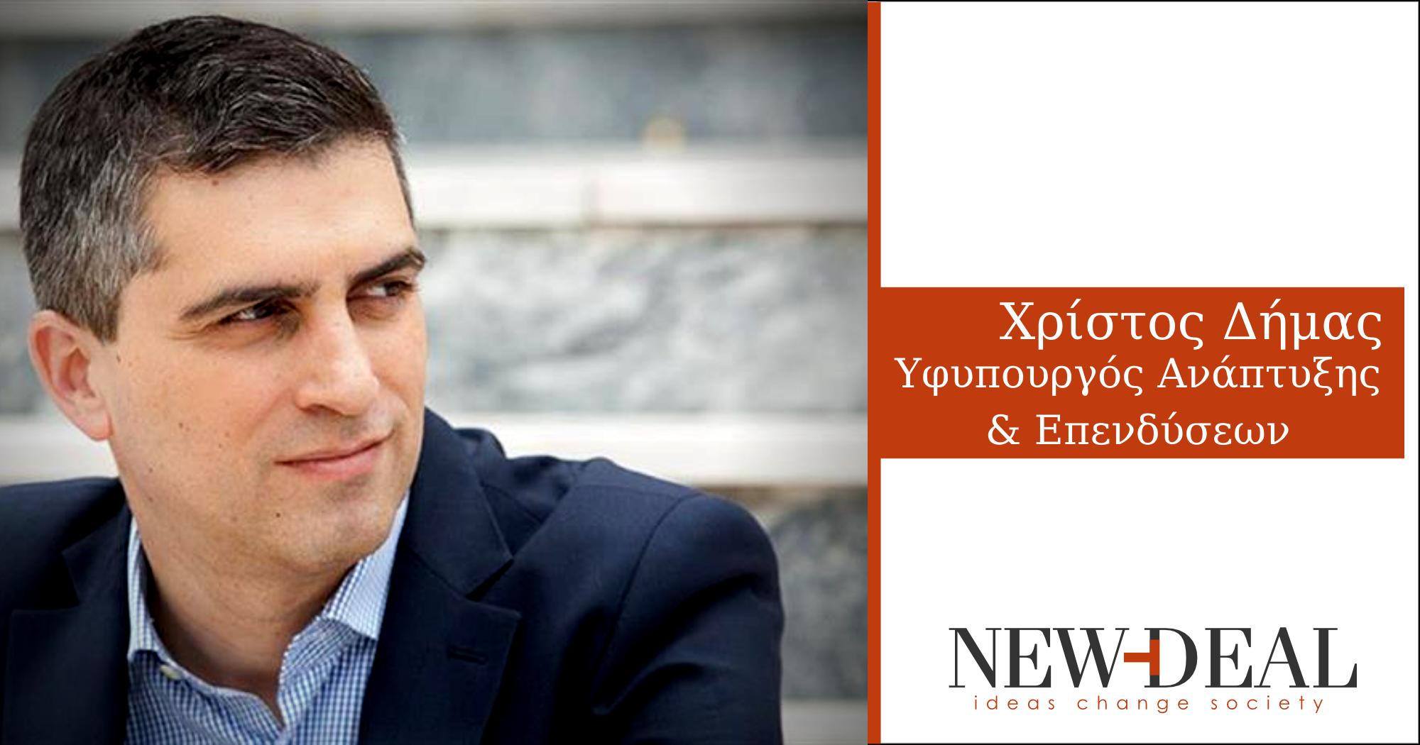 Ο Χρίστος Δήμας, περιγράφει τις νομοθετικές παρεμβάσεις της κυβέρνησης ώστε να ενισχύσει στην πράξη, την Έρευνα και την Καινοτομία. Για πρώτη φορά, η Πολιτεία δίνει φορολογικά κίνητρα με το Εθνικό Μητρώο Νεοφυών Επιχειρήσεων. Κίνητρα και στους ερευνητές να παραμείνουν στην Ελλάδα, με υψηλές αμοιβές. new deal