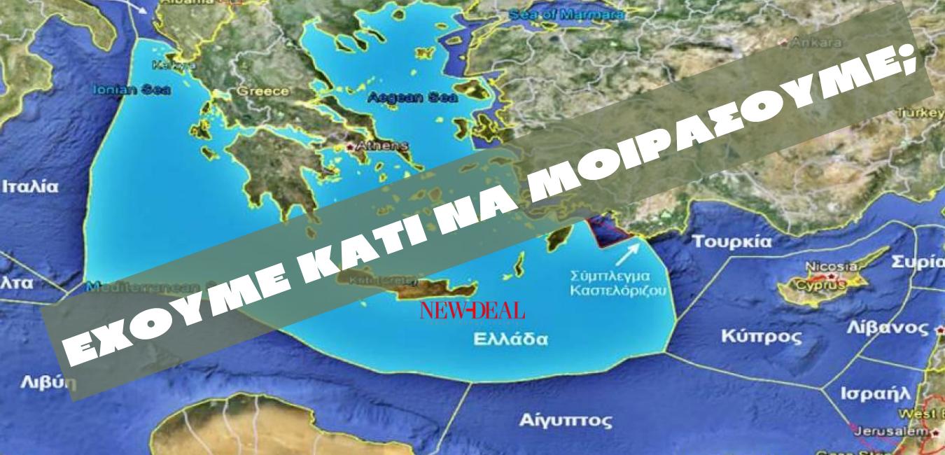Ο Τάσος Παπαδόπουλος εμφανίζεται εξαιρετικά επιφυλακτικός για τις επικείμενες ελληνοτουρκικές συνομιλίες. Αναρωτιέται ποιο αντικείμενο θα έχει ο διάλογος με την Τουρκία και θυμίζει το κακό προηγούμενο με το Κυπριακό για να καταδείξει την αναξιοπιστία της τουρκικής πλευράς. new deal