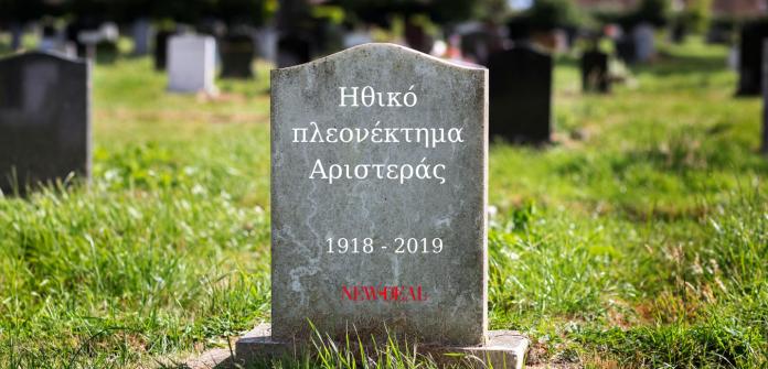 Ο Κώστας Χριστίδης σημειώνει ότι μαζί με τις προτροπές για θάψιμο στοιχείων που στελέχη της πρώτη φορά Αριστερά έδιναν, εκείνο που τελικά θάφτηκε ήταν το ηθικό πλεονέκτημα της Αριστεράς. new deal