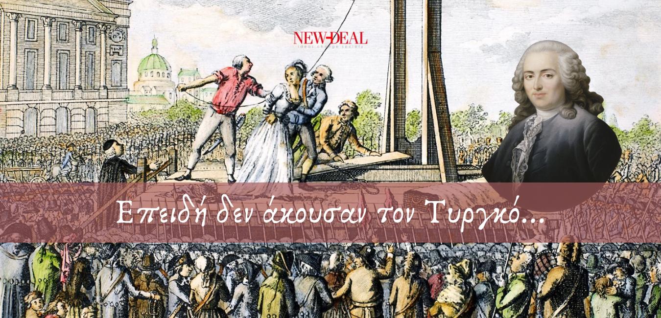 Ο Κώστας Χριστίδης θυμίζει το μάθημα του Τυργκό στον Λουδοβίκο ΙΣΤ. Του είχε πει να μειώσει δαπάνες. Μόνο έτσι θα αποφεύγονταν οι φόροι και το χρέος και τελικά η χρεωκοπία που είχε για τον Βασιλιά και την Αντουανέτα το γνωστό αποτέλεσμα. new deal