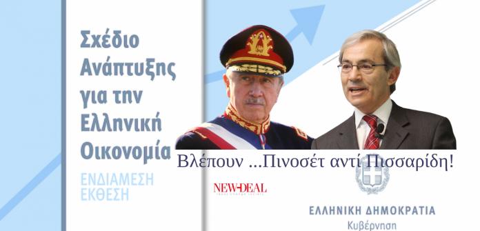 Ο Κώστας Χριστίδης αισιοδοξεί για την οικονομική αναγέννηση της χώρας. Η αισιοδοξία του στηρίζεται στην πρόταση της Επιτροπής Πισσαρίδη, η οποία στον πυρήνα της περιγράφει τρόπους που μειώνουν το κόστος εργασίας και δίνουν κίνητρα στην επιχειρηματικότητα. Παρόλα αυτά ο ΣΥΡΙΖΑ βλέπει σχέδιο Πινοσέτ… new deal