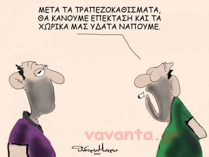 Ο Θοδωρής Μακρής σκιτσογραφεί την ιστορική ρήση του Κυριάκου Μητσοτάκη: Η Ελλάδα μεγαλώνει, καθώς, άμεσα με νομοσχέδιο που θα καταθέσει η κυβέρνηση, η Ελλάδα επεκτείνει την αιγιαλίτιδα ζώνη από τα έξι στα 12 μίλια προς Δυσμάς. new deal