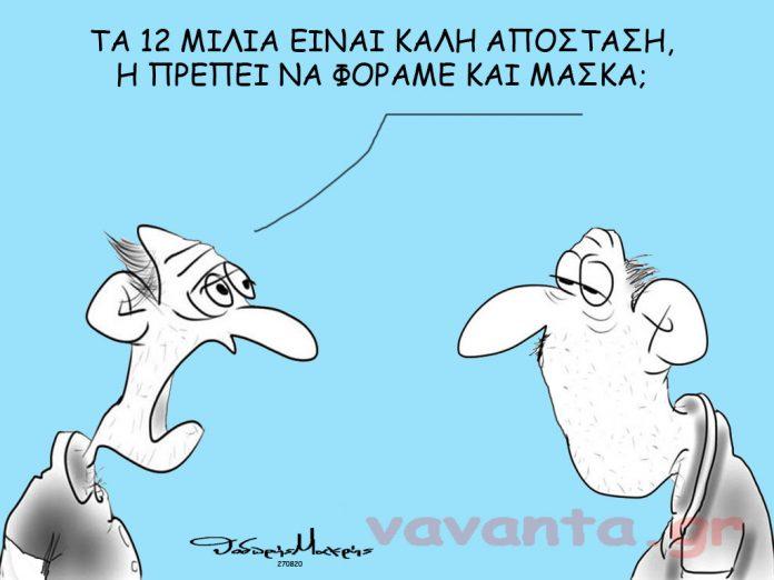 Ο Θοδωρής Μακρής σκιτσογραφεί την απόφαση του πρωθυπουργού να επεκταθεί τα ελληνικά χωρικά ύδατα από τα 6 στα 12 ν.μ. new deal