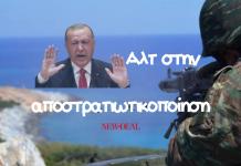 Ο Θανάσης Κ. φωτίζει πτυχές ενός ζητήματος που θέτει επίσημα μόνο η Τουρκία και αφορά στην αποστρατιωτικοποίηση των νησιών. Σημειώνει ότι η Άγκυρα δεν έχει κανένα νομικό έρεισμα να το υποστηρίξει. Πολιτικά καμία κυβέρνηση να δεχθεί τέτοιο εκβιασμό ούτε οι ξένοι το προτείνουν. Άρα είναι θέμα εκτός συζήτησης. new deal