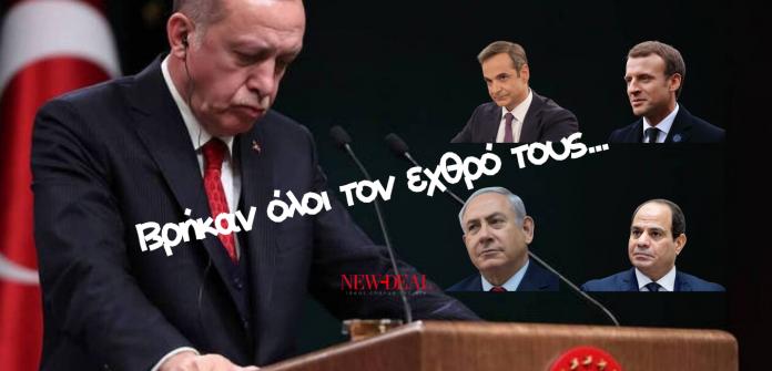 Ο Θανάσης Κ. διαπιστώνει ο κοινός εχθρός, η ισλαμιστική Τουρκία του Ερνοτάν, συσπείρωσε Ισραήλ και Άραβες σε ένα αντιτουρκικό μέτωπο. Και πλέον δίνεται η ευκαιρία στη Γαλλία να αναλάβει ηγεμονικό ρόλο στη Μεσόγειο και στην Ελλάδα να αντιμετωπίσει οριστικά τον τουρκικό αναθεωρητισμό. new deal