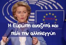 Ο Κωνσταντίνος Μαργαρίτης αναδεικνύει την ομιλία της Ούρσουλα φον ντερ Λάιεν στο Ευρωπαϊκό Κοινοβούλιο, όπου αφενός αναγνωρίζει το χάσμα Βορρά Νότου στην Ευρώπη, πλην όμως σημειώνει ότι η Ευρώπη θα ξαναβρεί την αλληλεγγύη της. new deal