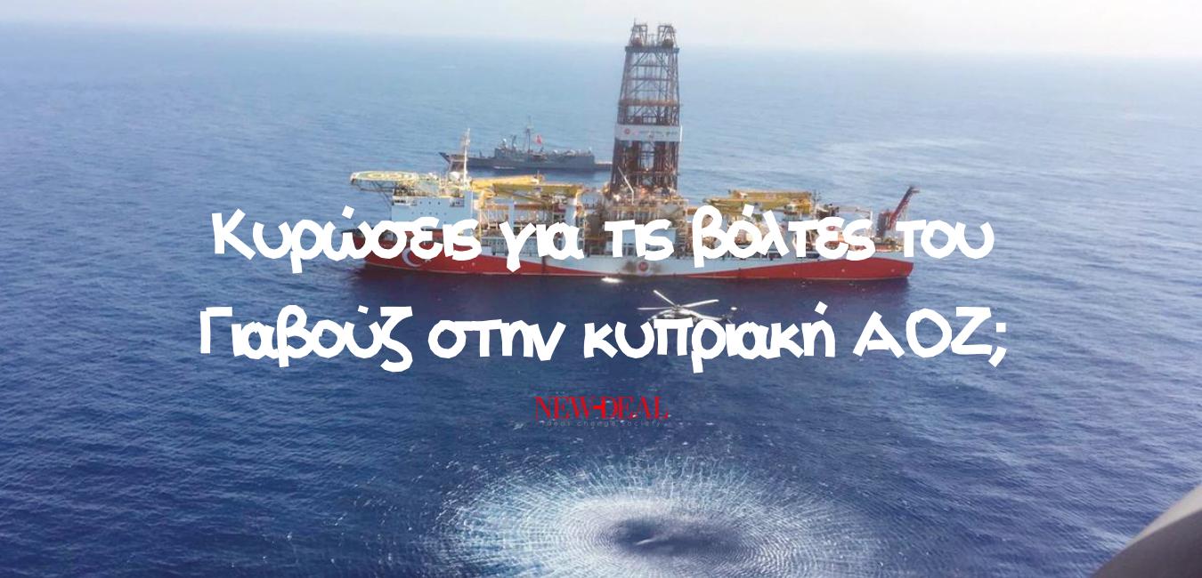 """Ο Τάσος Παπαδόπουλος στηλιτεύει την υποκρισία της ΕΕ απέναντι στην Τουρκία. Την ώρα που η Κύπρος υφίσταται παραβιάσεις στις οριοθετημένες θαλάσσιες ζώνες της από τουρκικά """"ερευνητικά"""", η Ευρώπη χαϊδεύει τον Ερντογάν και κόπτεται να βάλει κυρώσεις στο Λουκασένκο. new deal"""