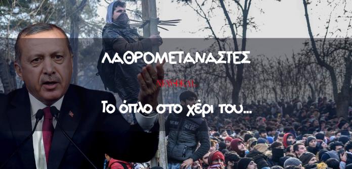 Ο Τάσος Παπαδόπουλος θεωρεί ότι το λαθρομεταναστευτικό είναι η Αχίλλειος πτέρνα της κυβέρνησης. Θεωρεί όμως και τους λαθρομετανάστες ως εργαλείο του Ερντογάν, να αποσταθεροποιήσει την Ελλάδα και να εκβιάσει την Ελλάδα. Ακόμα χειρότερα να ανασυστήσει την Οθωμανική Αυτοκρατορία και τις κτήσεις της. new deal