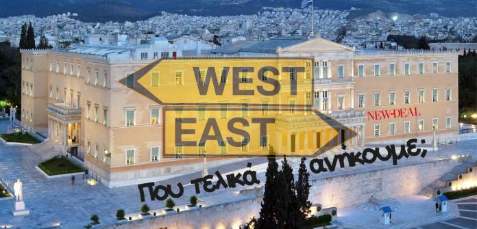 Ο Ηλίας Καραβόλιας περιγράφει τις γνωστές κακοδαιμονίες που ταλανίζουν διαχρονικά το Δημόσιο, το κράτος και εντέλει όλους εμάς. Το ενδιαφέρον όμως είναι γιατί αυτή η κατάσταση δεν διορθώνεται. Και η απάντηση είναι διότι δεν έχουμε ακόμα αποφασίσει αν είμαστε στην Δύση ή στην Ανατολή… new deal