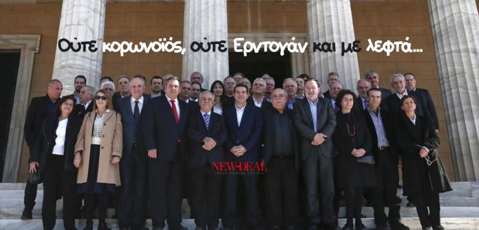 Ο Λουκάς Γεωργιάδης απαντά στο επίκαιρο ερώτημα: Τι θα γινόταν αν είχαμε ΣΥΡΙΖΑ στην κυβέρνηση. Με βάση τα όσα έχουν δηλώσει τα στελέχη του, κορωνοϊός θα είχε αντιμετωπιστεί. Οικονομική επίπτωση δεν θα υπήρχε. Τα αεροπλάνα θα πετούσαν και ξένοι τουρίστες θα κατέκλυζαν την χώρα. Και φυσικά ο Ερντογάν δεν θα τολμούσε να προκαλέσει ελληνοτουρκική κρίση… new deal