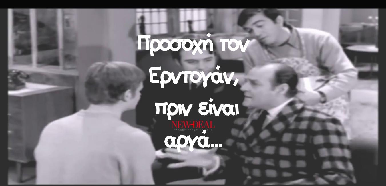 Ο Θανάσης Κ. προειδοποιεί με την πασίγνωστη φράση του Λάμπρου Κωνσταντάρα στα παιδιά του, το νου σας ρεμάλια! Κι αυτό διότι θεωρεί ότι ο Ερντογάν έχει αρκετούς λόγους να ξανακτυπήσει μέχρι τις αρχές του νέου έτους. Και πιθανόν οι εργαλειοποιημένοι λαθρομετανάστες να είναι η αιχμή του. new deal