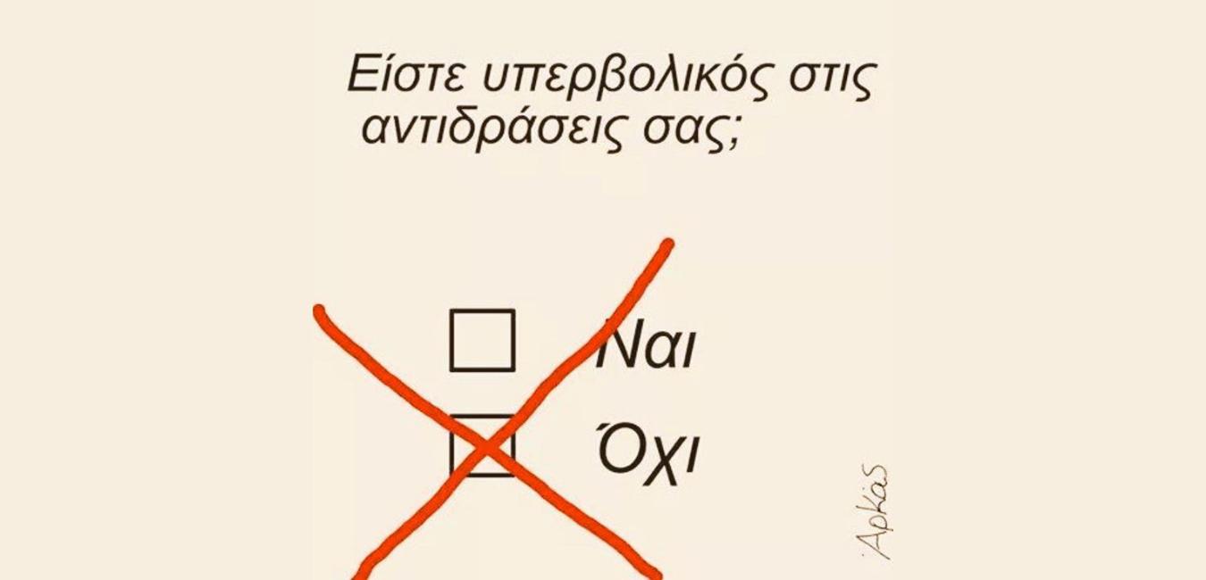 """Ο Θανάσης Κ. παραθέτει δυο άσχετα μεταξύ του περιστατικά και να μιλήσει για την χαμένη αίσθηση του μέτρου στην ελληνική κοινωνία. Το ένα αφορά στη πρόθεση του ΣΥΡΙΖΑ να παραδώσει τους """"πραξικοπηματίες"""" αξιωματικούς στον Ερντογάν, αλλά να μένουν εδώ οι εργαλοποιημένοι λαθρομετανάστες. Το δεύτερο αφορά στον πανικό που δημιουργεί ο COVID 19."""
