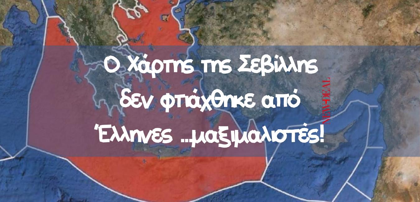 Ο Θανάσης Κ. απαντά σε όλους εκείνους (εκτός, αλλά κυρίως εντός Ελλάδας) που θεωρούν ότι οι Έλληνες είμαστε μαξιμαλιστές που αντιστεκόμαστε στις τουρκικές διεκδικήσεις. Και απαντά με επιχειρήματα που του παρέχει το Διεθνές Δίκαιο της Θάλασσας και ο Χάρτης της Σεβίλλης που έφτιαξε η Ευρωπαϊκή Επιτροπή. new deal