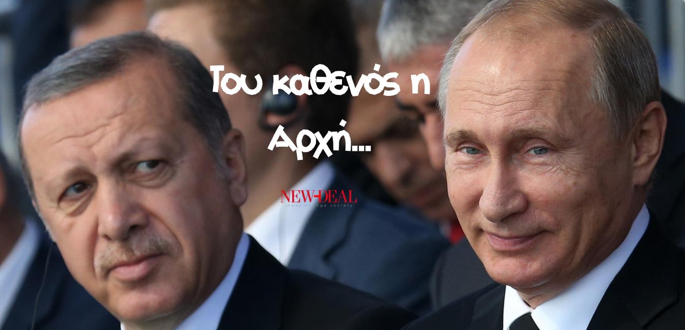 Ο Τάσος Παπαδόπουλος δεν έχει απορίες για το πως τα βρίσκει ο Ορθόδοξος Πούτιν με τον ισλαμιστή Ερντογάν. Διότι αυτό που τους ενώνει είναι ο αυταρχισμός και η ενός ανδρός αρχή. Χωρίς δημοκρατία στις χώρες τους αποφασίζουν και διατάζουν, μέχρι εξοντώσεως των αμφισβητιών. new deal