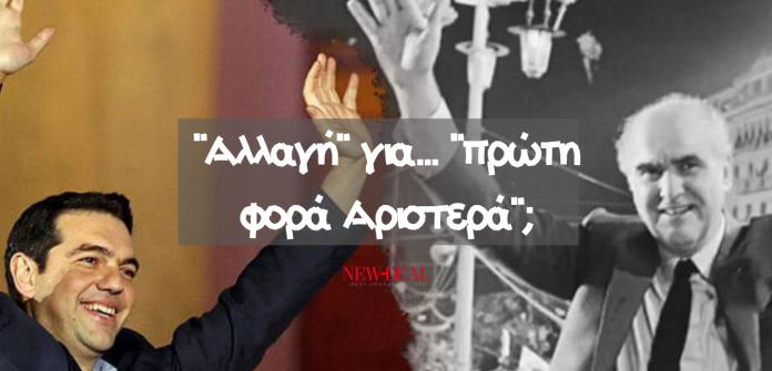 """Ο Λουκάς Γεωργιάδης αναφέρεται στα 39 χρόνια από τότε που ήρθε """"ο λαός στην εξουσία"""". Από τότε που η αλλαγή του Ανδρέα γαλούχησε μια νέα γενιά πολιτικών που κατέληξε σην πρώτη φορά Αριστερά του κλώνου του, Αλέξη. new deal"""