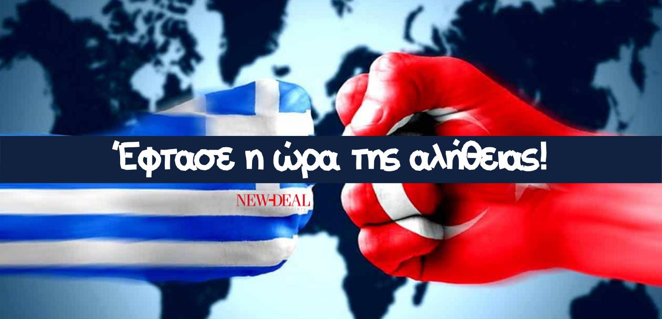 Ο Θανάσης Κ. επιβεβαιώνεται όταν προέβλεπε προ ημερών ότι ο Ερντογάν θα ξαναχτυπήσει γιατί έχει παράθυρο ευκαιρίας για τετελεσμένα και φινλανδοποίηση της Ελλάδας. Τώρα που πλησιάζει η ώρα της αλήθειας, η Αθήνα πρέπει να διαμηνύσει αντίο στο ΝΑΤΟ και την ΕΕ που ξέρατε… new deal