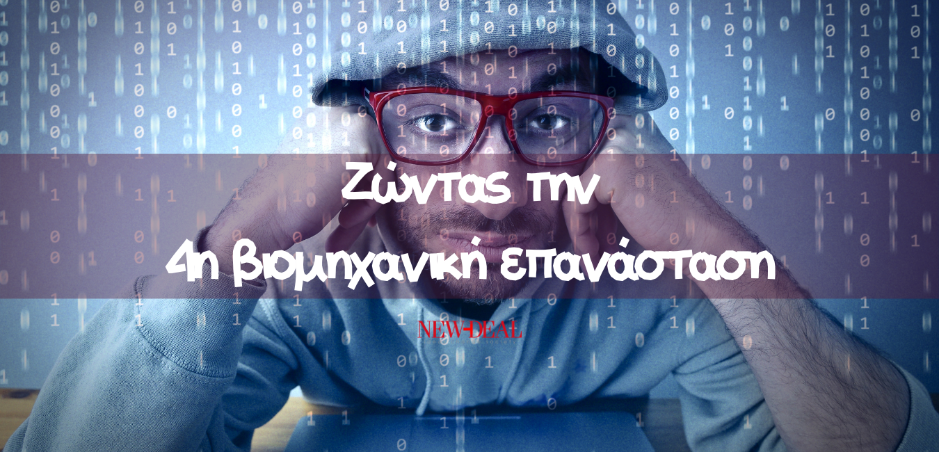 Ο Ηλίας Καραβόλιας με αφορμή την επένδυση Microsoft στην Ελλάδα βρίσκει την ευκαιρία να εξηγήσει πως λειτουργεί ο ψηφιακός ιμπεριαλισμός και να εξηγήσει πως η ρομποτοποίηση δημιουργεί τα σύγχρονα εργοστάσια, με μεγαλύτερη κεφαλαιοποίηση και λιγότερους εργαζόμενους. new deal