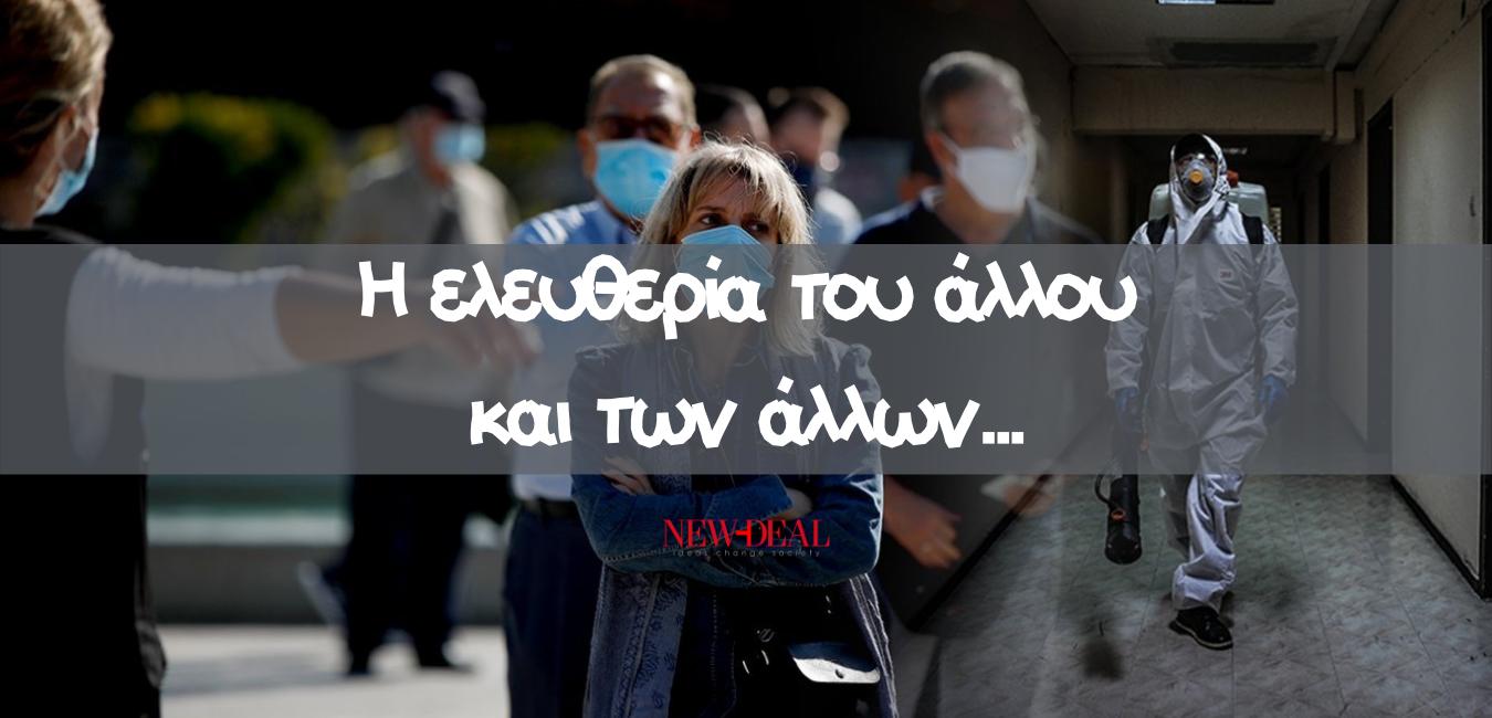 Ο Λουκάς Γεωργιάδης σημειώνει ότι η Πολιτεία δεν μπορεί πια να δείξει ανοχή σε …αντί Covid 19 συμπεριφορές που θέτουν σε κίνδυνο την δημόσια υγεία. Οι αυξητικές τάσεις που παρουσιάζει η πανδημία απειλή με πτώση το Εθνικό Σύστημα Υγείας. new deal