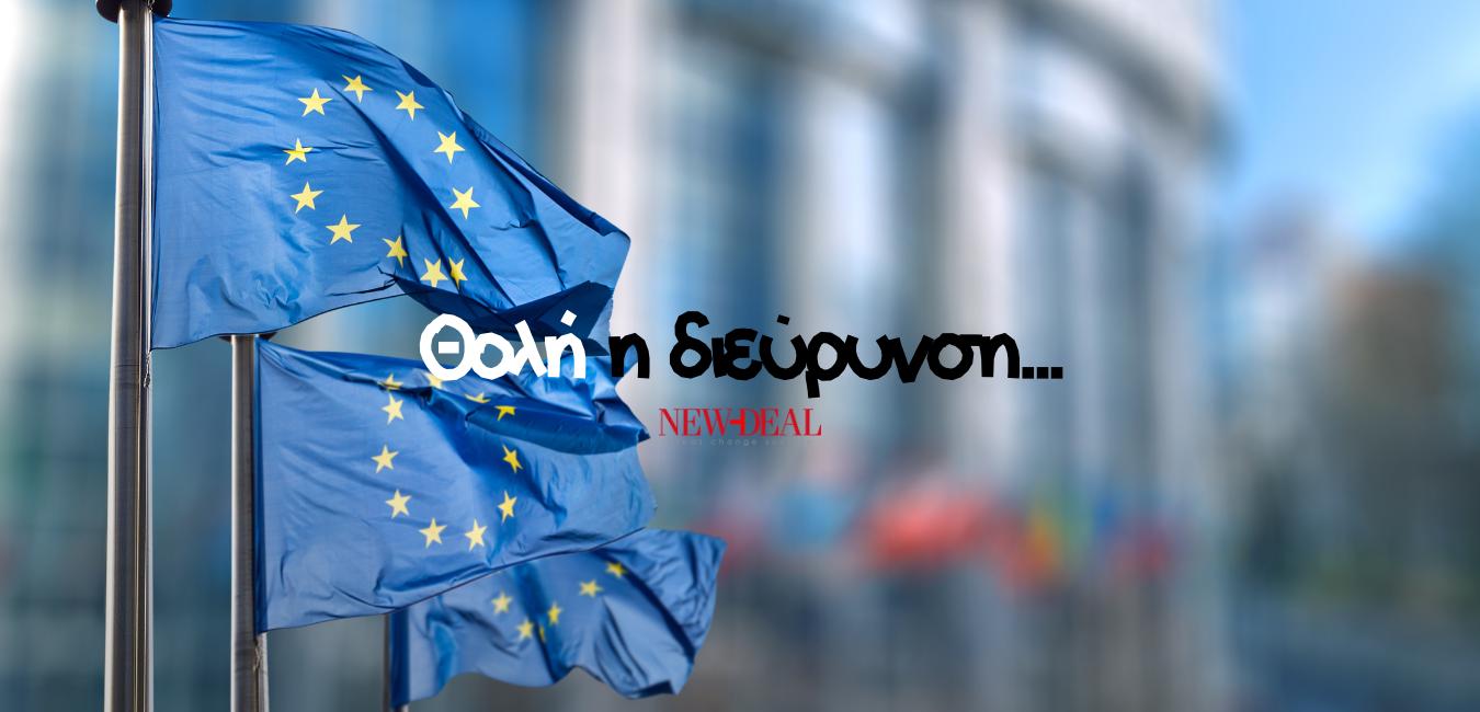 Ο Κωνσταντίνος Μαργαρίτης σημειώνει ότι η διεύρυνση για την Ευρωπαϊκή Ένωση απαιτεί ιδιαίτερη προσοχή και σχολαστικότητα. Η Ευρώπη δεν διανύει την καλύτερη περίοδο και ορισμένες φορές υπάρχει μεγάλη καθυστέρηση στην λήψη και εφαρμογή των αποφάσεων. new deal