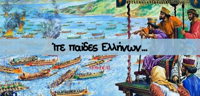 Ο Θανάσης Κ. με αφορμή τον εορτασμό 2.500 χρόνων από την μάχη των Θερμοπυλών και τη ναυμαχία της Σαλαμίνας, νοηματοδοτεί το ελευθερούτε πατρίδα που κραύγαζαν οι νέοι της εποχής όταν ρίχνονταν στην μάχη ενάντια στον Περσικό στόλο. Η Ελευθερία ορίστηκε στην Σαλαμίνα. Και ήταν το πρόταγμα του Ελληνικού Πολιτισμό που ενέπνευσε την ανθρωπότητα και απέκτησε οικουμενικά χαρακτηριστικά. new deal