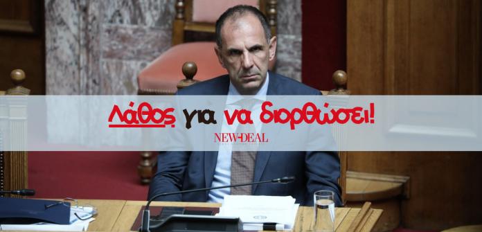 """Ο Θανάσης Κ. εξηγεί γιατί ο Γεραπετρίτης έκανε λάθος όταν δήλωσε πως """"κόκκινη γραμμή"""" για την Ελλάδα είναι η αυτονόητη υπεράσπιση της εθνικής κυριαρχίας στα 6 ν.μ. Και γιατί αυτό το λάθος πρέπει άμεσα να διορθωθεί και με ποιον τρόπο. new deal"""