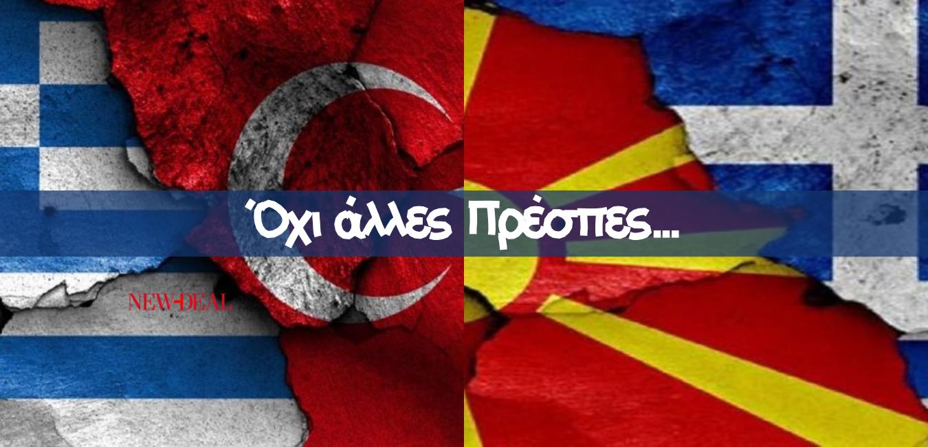"""Ο Θανάσης Κ. σημειώνει ότι το ελληνοτουρκικό πρόβλημα δεν λύνεται με την ίδια λογική που """"λύθηκε"""" το Σκοπιανό. Δηλαδή με λογική να τα δώσουμε όλα να τελειώνουμε. Γιατί πολύ απλά δεν τελειώνουμε έτσι και κανένα πρόβλημα δεν λύνεται με αυτόν τον τρόπο. new deal"""