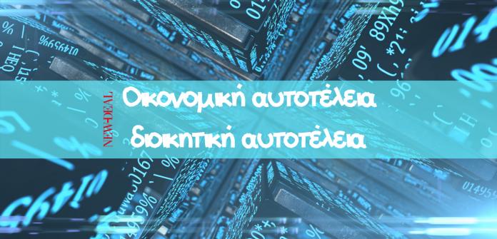 Ο Κώστας Χριστίδης σημειώνει τη σημαντική μεταρρύθμιση που προωθείται για την Τοπική Αυτοδιοίκηση. Η αποκέντρωση μπορεί να γίνει πραγματικότητα, υπό την προϋπόθεση ότι η διοικητική αυτοτέλεια θα συνοδεύεται από οικονομική αυτοτέλεια. new deal