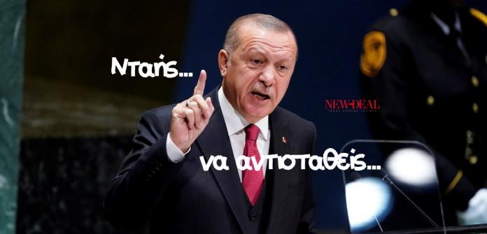 Ο Κώστας Χριστίδης εντοπίζει την ουσία στα αυταρχικά καθεστώτα. Πως διαμορφώνονται. Πως συμπεριφέρονται και γιατί. Σε κάθε περίπτωση, ένας αυταρχικός ηγέτης, όπως π.χ. ο Ταγίπ Ερντογάν είναι ένας κίνδυνος. Για γείτονες και όχι μόνο… new deal