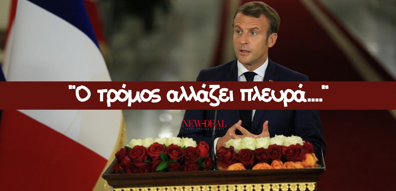 Ο Θανάσης Κ. εξηγεί γιατί ο Εμμάνουελ Μακρόν κήρυξε τον πόλεμο στο ακραίο Ισλάμ και εμμέσως στον Ταγίπ Ερντογάν που το πατρονάρει. Σημειώνει μάλιστα πως την ίδια στιγμή που η Ευρώπη στρίβει έστω και αργά, ορισμένοι στην Ελλάδα εξακολουθούν να μην αντιλαμβάνονται τη σημασία της στροφής. new deal