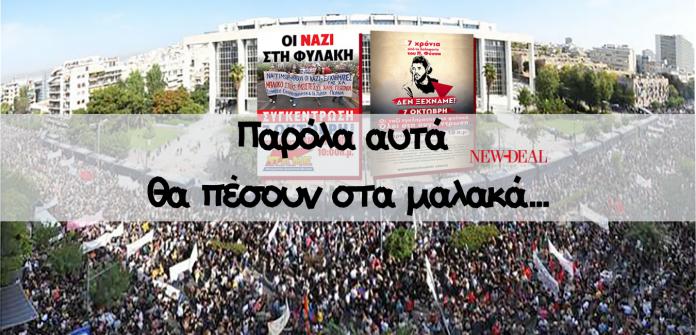 Ο Τάσος Παπαδόπουλος ψέγει τον ΣΥΡΙΖΑ ότι καλλιεργεί εμφυλιοπολεμικό κλίμα μετά από 76. Αυτή τη φορά αφορμή δίνει η καταδίκη της Χρυσής Αυγής ως νεοναζιστικό μόρφωμα και εγκληματική οργάνωση, όπου ο ΣΥΡΙΖΑ είναι πολιτικά εκτεθειμένος για τις αλλαγές στον Ποινικό Κώδικα. new deal