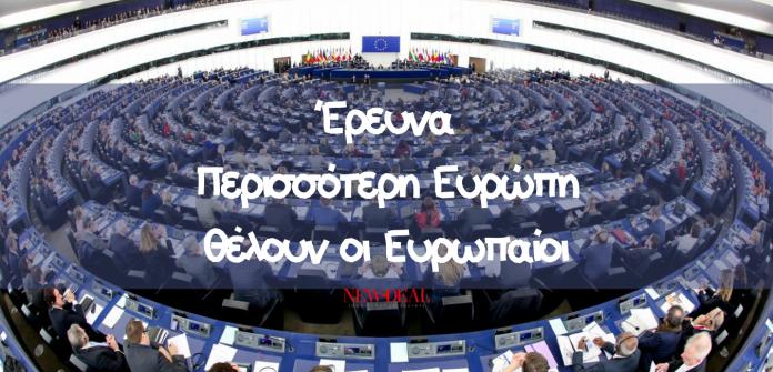 Ο Κωνσταντίνος Μαργαρίτης παρουσιάζει νέα έρευνα που διενήργησε το Ευρωπαϊκό Κοινοβούλιο στην οποία γίνεται σαφές ότι οι Ευρωπαίοι στην πλειονότητα τους θέλουν περισσότερα ευρωπαϊκά κονδύλια για να αντιμετωπιστoύν οι επιπτώσεις του Covid 19. new deal