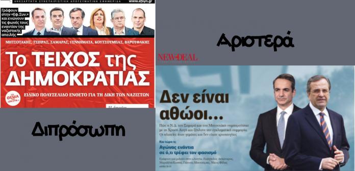 """Ο Θανάσης Κ. εξηγεί πως μέσα σε μια βδομάδα από το """"Τείχος της Δημοκρατίας"""" (Εφημερίδα Συντακτών) φτάσαμε στο """"Δεν είναι αθώοι"""" (Αυγή). Πως η αστική Δημοκρατία συνέτριψε την εγκληματική οργάνωση με τον ΣΥΡΙΖΑ απέναντι. new deal"""