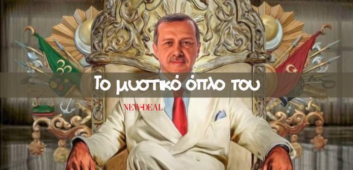 Ο Αθανάσιος Παπανδρόπουλος αποκωδικοποιεί το μυστικό όπλο του Ερντογάν για να παίξει διπλά και τριπλά γεωπολιτικά παιχνίδια στην περιοχή. Είναι ο σαλαφισμός στον οποίο προστέθηκε ο τουρκικός εθνικισμός για να εξυπηρετηθεί ο μεγαλοϊδεατισμός του νεοσουλτάνου. new deal