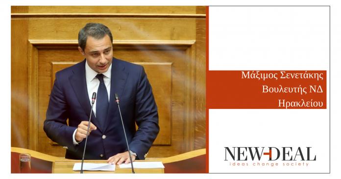 Ο Μάξιμος Σενετάκης σημειώνει ότι οι πορείες διαμαρτυρίες απέναντι στα περιοριστικά μέτρα που επιβάλλει ο κορωνοϊός, και υποθάλπει ή παρακινεί ο ΣΥΡΙΖΑ είναι στην ουσία πορείες θανάτου. Με τους νεκρούς να αυξάνονται ο Αλέξης Τσίπρας δεν αναλαμβάνει ρίσκο, επαναλαμβάνει τον πολιτικό καιροσκοπισμό του που στην προκειμένη περίπτωση έχει μακάβρια αποτελέσματα.