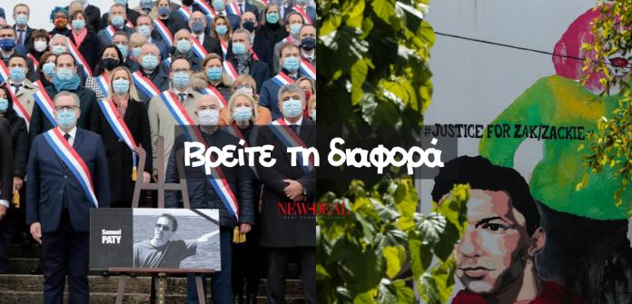 Ο Θανάσης Κ. κάνει την αντίστιξη μεταξύ της γαλλικής και ελληνικής διανόησης. Η Γαλλία της πρωτοπορίας των μεγάλων αλλαγών στην Ευρώπη σύσσωμη τίμησε τον αποκεφαλισθέντα από ακραίο ισλαμιστή, καθηγητή Σαμουέλ Πετί, προαναγγέλοντας το πόλεμο της Ευρώπης ενάντια στον ισλαμοφασισμό. Ενώ η Ελλάδα που απειλείται άμεσα από τον πνευματικό του ηγέτη, Ερντογάν, βρίσκεται σε αφασία με την ελληνική πνευματική ελίτ να μνημονεύει τον δυστυχή Ζακ Κωστόπουλο. new deal