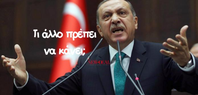 Ο Θανάσης Κ. διαπιστώνει ότι τόσο η ευρωπαϊκή, όσο και η ελληνική ελίτ δεν έχουν καταλάβει τον Ερντογάν. Ότι ο κεμαλισμός είναι στόχος του. Και ο αναθεωρητισμός η στρατηγική του. Μένουν στα προσχήματα του και αδρανούν μπροστά στην πραγματική απειλή. new deal