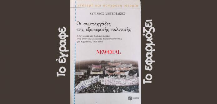 """Ο Αθανάσιος Παπανδρόπουλος διάβασε το βιβλίο που έγραψε πριν από 14 χρόνια ο Κυριάκος Μητσοτάκης και είχε τίτλο, """"οι συμπληγάδες της εξωτερικής πολιτικής"""". Το συμπέρασμα λοιπόν στο οποίο καταλήγει είναι πως ό,τι έγραφε τότε, ο σημερινός πρωθυπουργός το εφαρμόζει στην πράξη. new deal"""