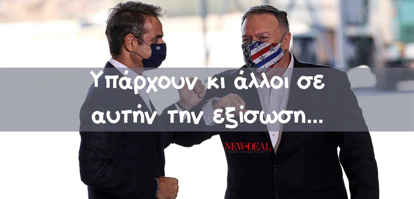 Ο Θανάσης Κ. αποκωδικοποιεί την επίσκεψη Πομπέο στην Ελλάδα η οποία αποκάλυψε δυο σημαντικά πράγματα. Το decoupling (δηλαδή την αποσύνδεση Ελλάδας - Τουρκίας) ως ενιαίο γεωστρατηγικό χώρο για τα αμερικανικά συμφέροντα. Και τη δημιουργία στη θέση του μιας συμμαχίας 3+1 που γίνεται και 3+3… new deal