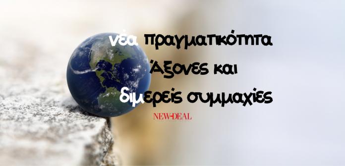 Ο Θανάσης Κ. αποκωδικοποιεί το Κοινό Ανακοινωθέν στο πρόσφατο Συμβούλιο Κορυφής. Αναγνωρίζει ότι Ελλάδα και Κύπρος κέρδισαν λίγα. Φάνηκε ότι η Ευρώπη διχασμένη στο πως θα αντιμετωπίσει Ερντογάν και λαθρομεταναστευτικό. Μόνη επιλογή για την Αθήνα η ισορροπία ισχύος αντί διπλωματία πολυμέρειας. new deal