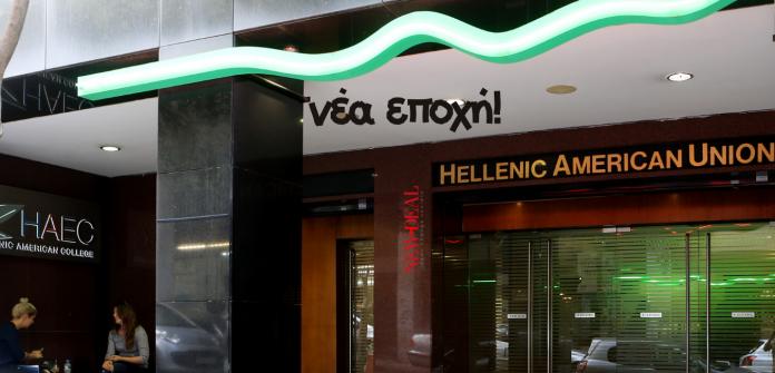 Ο Αθανάσιος Παπανδρόπουλος μας ενημερώνει για τη νέα αρχή που επιχειρεί η Ελληνοαμερικανική Ένωση. Τα ηνία του φορέα αναλαμβάνει ο Λεωνίδας-Φοίβος Κόσκος, ο οποίος ως νέος Πρόεδρος πλέον, τον συναντά για τρίτη φορά στη ζωή του. new deal